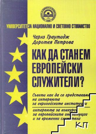Как да станем европейски служители
