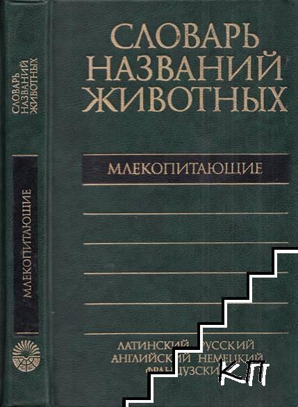 Пятиязычный словарь названий животных. Книга 1: Млекопитающие