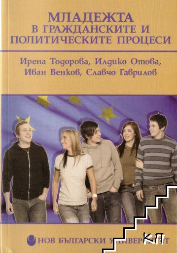 Младежта в гражданските и политическите процеси