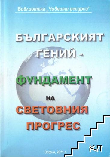 Българският гений - фундамент на световния прогрес