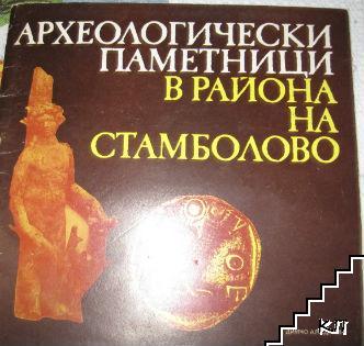 Археологически паметници в района на Стамболово