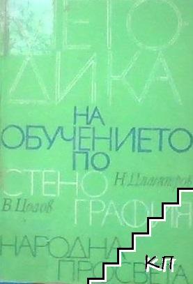 Методика на обучението по стенография
