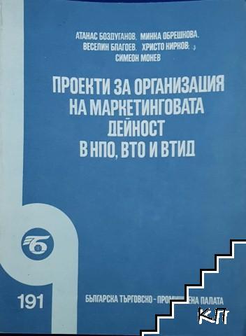 Проекти за организация на маркетинговата дейност в НПО, ВТО и ВТИД