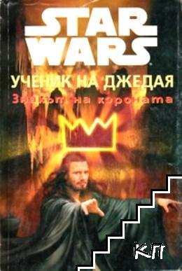 Star wars. Ученик на джедая: Знакът на короната