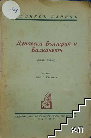 Дунавска България и Балканътъ. Томъ 1