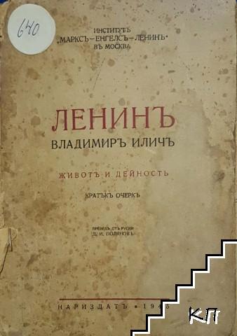 Владимиръ Иличъ Ленинъ. Животъ и дейность