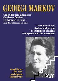 Собственият фашизъм. Система и хора