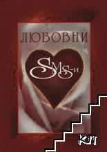 Любовни SMS-и