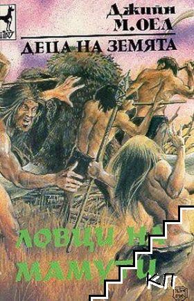 Деца на земята. Книга 5: Ловци на мамути