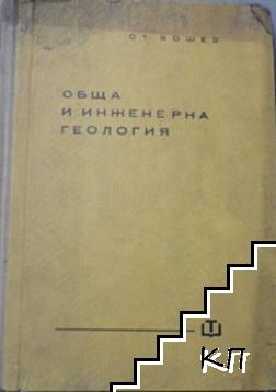 Обща и инженерна геология