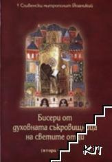 Бисери от духовната съкровищница на светите отци. Част 2