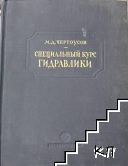 Специальный курс гидравлики