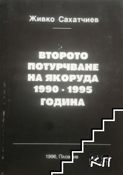 Второто потурчване на Якоруда 1990-1995 година