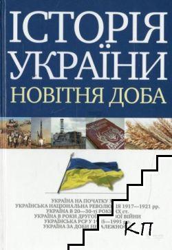 Історія України. Новітня доба