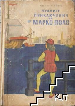 Чудните приключения на Марко Поло. Том 1