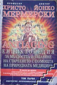 Antiaging: Енциклопедия за младостта и забавяне на стареенето с помощта на природната медицина. Том 1