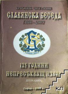 Народно читалище Славянска беседа (1880-2005). Книга 1