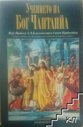 Учението на Бог Чаитанйа