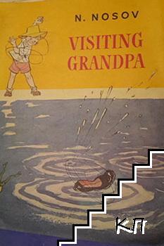 Visiting Grandpa. Шурик у дедушки
