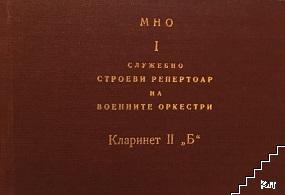 Служебно-строеви репертоар на военните оркестри. Част 1: Кларинет 2-Б