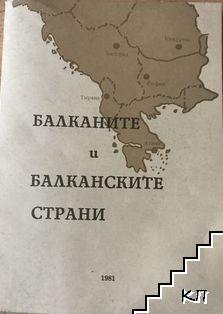 Балканите и балканските страни