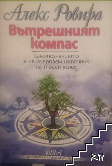 Вътрешният компас