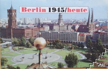 Berlin 1945 / heute (Bilddokumentation)