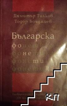 Българска фонетика