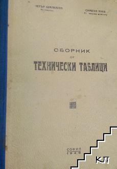 Сборник от технически таблици