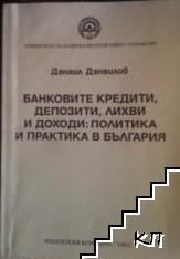 Банковите кредити, депозити, лихви и доходи: политика и практика в България