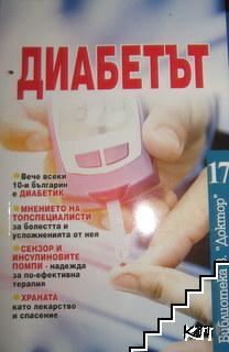 Диабетът