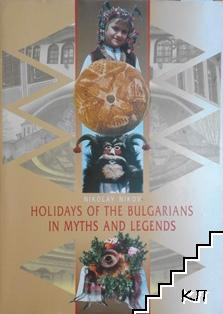 Holidays of the Bulgarians in Myths and Legends