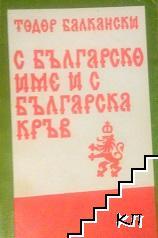 С българско име и с българска кръв