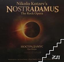 Нострадамус. Рок опера