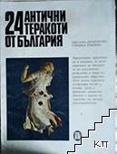 24 антични теракоти от България