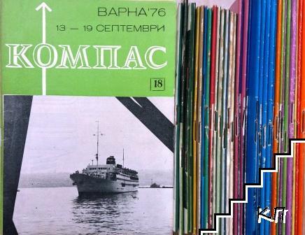 Компас. Бр. 1-14 / 1975. Бр. 1-14, 16-18, 21 / 1976