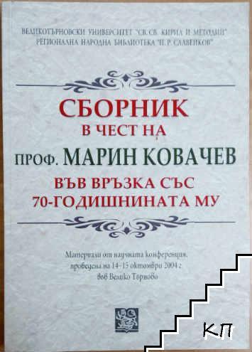Сборник в чест на проф. Марин Ковачев във връзка със 70-годишнината му