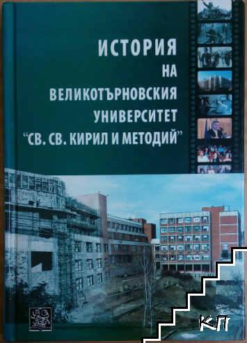 """История на Великотърновския университет """"Св. св. Кирил и Методий"""""""