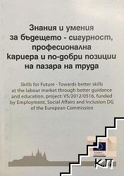 Знания и умения за бъдещето - сигурност, професионална кариера и по-добри позиции на пазара на труда