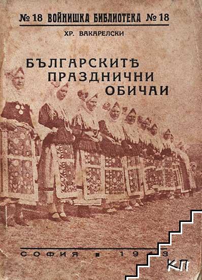 Българските празднични обичаи