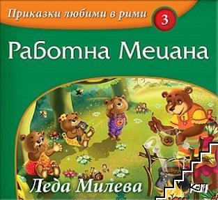 Приказки любими в рими. Книга 3: Работна Мецана