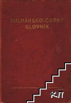 Българско-чешки речник / Bulharsko-český slovník