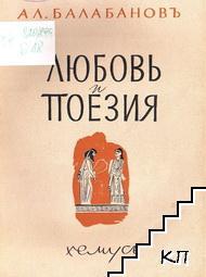 Любовь и поезия