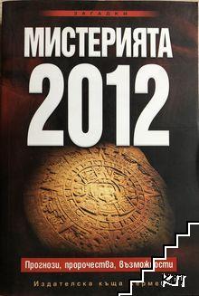 Мистерията 2012