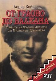 От Граово до Балкана. Животът и гибелта на Богомил Ананиев от Муртинци, Брезнишко