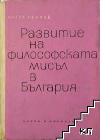 Развитие на философската мисъл в България