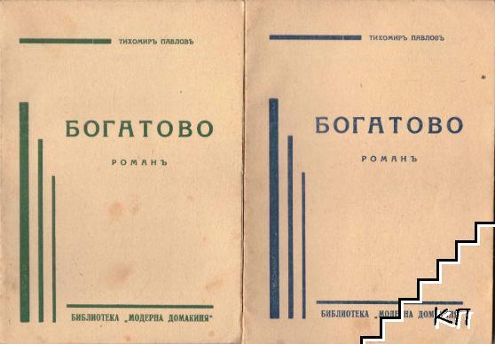 Богатово. Книга 1-2