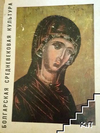 Болгарская средновековая культура