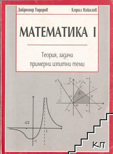 Математика. Част 1: Теория, задачи, примерни изпитни тестове