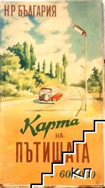 Карта на пътищата